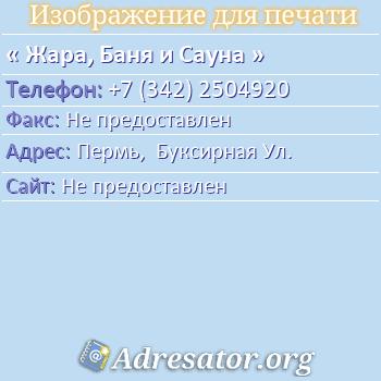 Жара, Баня и Сауна по адресу: Пермь,  Буксирная Ул.