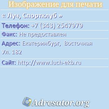 Луч, Спортклуб по адресу: Екатеринбург,  Восточная Ул. 182