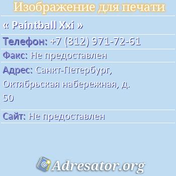 Paintball Xxi по адресу: Санкт-Петербург, Октябрьская набережная, д. 50