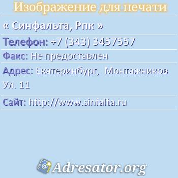 Синфальта, Рпк по адресу: Екатеринбург,  Монтажников Ул. 11