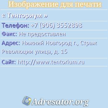 Тенториум по адресу: Нижний Новгород г., Страж Революции улица, д. 15