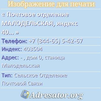 Почтовое отделение МАЛОДЕЛЬСКАЯ, индекс 403504 по адресу: -,дом0,станица Малодельская