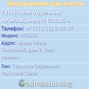 Почтовое отделение АРЫЛАХ, индекс 678285 по адресу: улицаОльги Тихоновой,дом7,село Арылах
