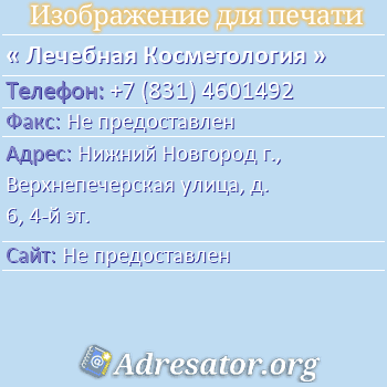 Лечебная Косметология по адресу: Нижний Новгород г., Верхнепечерская улица, д. 6, 4-й эт.