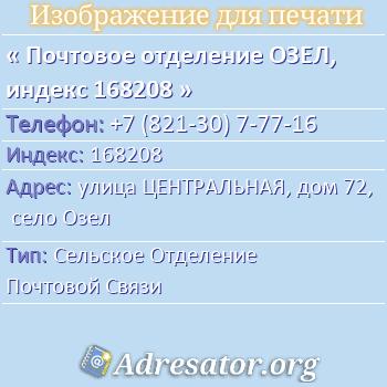 Почтовое отделение ОЗЕЛ, индекс 168208 по адресу: улицаЦЕНТРАЛЬНАЯ,дом72,село Озел
