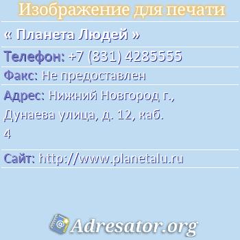Планета Людей по адресу: Нижний Новгород г., Дунаева улица, д. 12, каб. 4