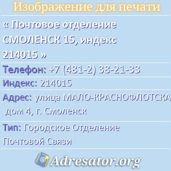 Почтовое отделение СМОЛЕНСК 15, индекс 214015 по адресу: улицаМАЛО-КРАСНОФЛОТСКАЯ,дом4,г. Смоленск