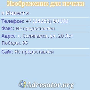 Инвест по адресу: г. Соликамск, ул. 20 Лет Победы, 95