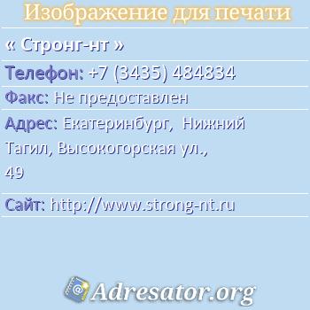 Стронг-нт по адресу: Екатеринбург,  Нижний Тагил, Высокогорская ул., 49