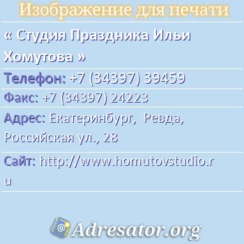 Студия Праздника Ильи Хомутова по адресу: Екатеринбург,  Ревда, Российская ул., 28
