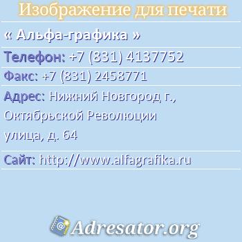 Альфа-графика по адресу: Нижний Новгород г., Октябрьской Революции улица, д. 64