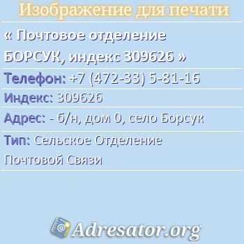 Почтовое отделение БОРСУК, индекс 309626 по адресу: -б/н,дом0,село Борсук