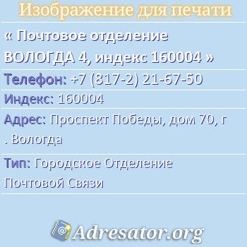 Почтовое отделение ВОЛОГДА 4, индекс 160004 по адресу: ПроспектПобеды,дом70,г. Вологда