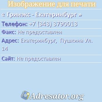 Гринэкс - Екатеринбург по адресу: Екатеринбург,  Пушкина Ул. 14