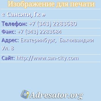 Сансити, Гк по адресу: Екатеринбург,  Бахчиванджи Ул. 8