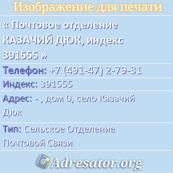 Почтовое отделение КАЗАЧИЙ ДЮК, индекс 391555 по адресу: -,дом0,село Казачий Дюк