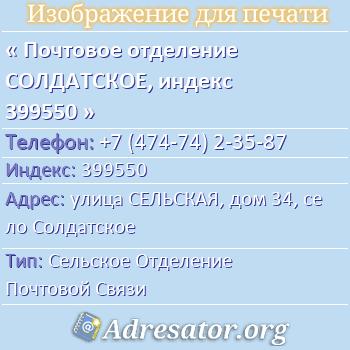 Почтовое отделение СОЛДАТСКОЕ, индекс 399550 по адресу: улицаСЕЛЬСКАЯ,дом34,село Солдатское