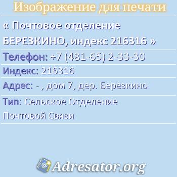 Почтовое отделение БЕРЕЗКИНО, индекс 216316 по адресу: -,дом7,дер. Березкино
