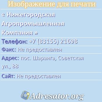 Нижегородская Агропромышленная Компания по адресу: пос. Шаранга, Советская ул., 88