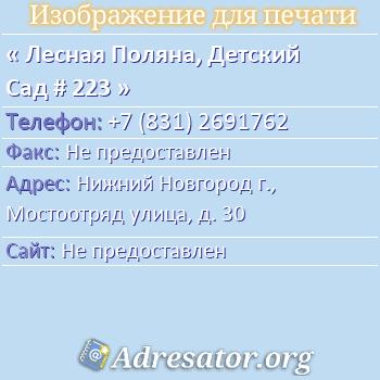 Лесная Поляна, Детский Сад # 223 по адресу: Нижний Новгород г., Мостоотряд улица, д. 30