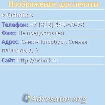 Ochnik по адресу: Санкт-Петербург, Сенная площадь, д. 2