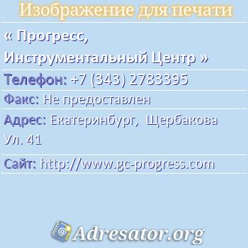 Прогресс, Инструментальный Центр по адресу: Екатеринбург,  Щербакова Ул. 41