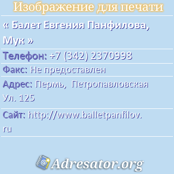 Балет Евгения Панфилова, Мук по адресу: Пермь,  Петропавловская Ул. 125
