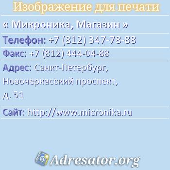 Микроника, Магазин по адресу: Санкт-Петербург, Новочеркасский проспект, д. 51