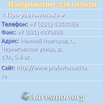 Профавтоматика по адресу: Нижний Новгород г., Черниговская улица, д. 17А, 5-й эт.
