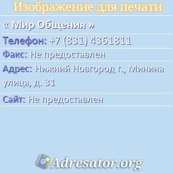Мир Общения по адресу: Нижний Новгород г., Минина улица, д. 31