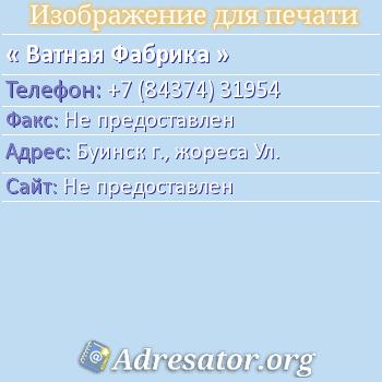 Ватная Фабрика по адресу: Буинск г., жореса Ул.