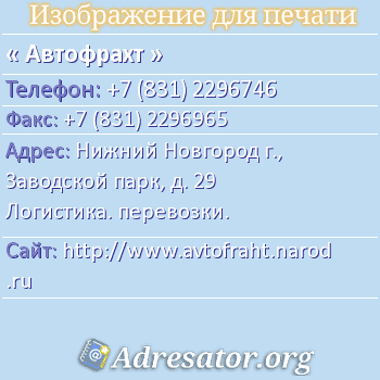 Автофрахт по адресу: Нижний Новгород г., Заводской парк, д. 29 Логистика. перевозки.