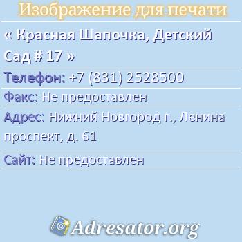 Красная Шапочка, Детский Сад # 17 по адресу: Нижний Новгород г., Ленина проспект, д. 61