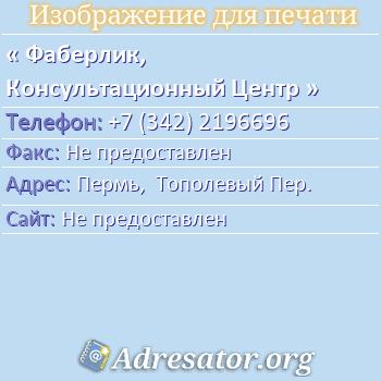 Фаберлик, Консультационный Центр по адресу: Пермь,  Тополевый Пер.