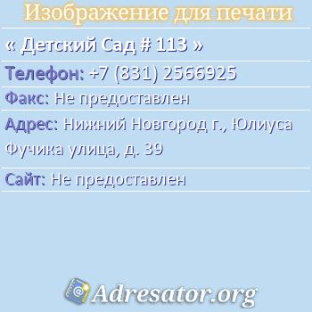 Детский Сад # 113 по адресу: Нижний Новгород г., Юлиуса Фучика улица, д. 39