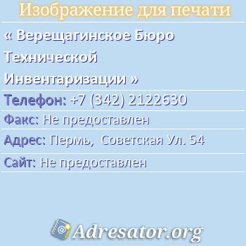 Верещагинское Бюро Технической Инвентаризации по адресу: Пермь,  Советская Ул. 54