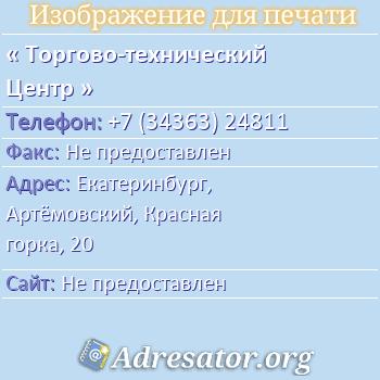 Торгово-технический Центр по адресу: Екатеринбург,  Артёмовский, Красная горка, 20