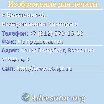 Восстания-6, Нотариальная Контора по адресу: Санкт-Петербург, Восстания улица, д. 6