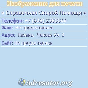 Справочная Скорой Помощи по адресу: Казань,  Чехова Ул. 3