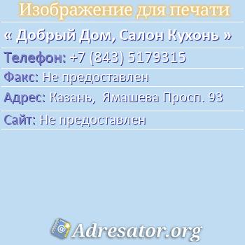 Добрый Дом, Салон Кухонь по адресу: Казань,  Ямашева Просп. 93