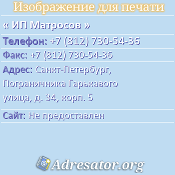 ИП Матросов по адресу: Санкт-Петербург, Пограничника Гарькавого улица, д. 34, корп. 5