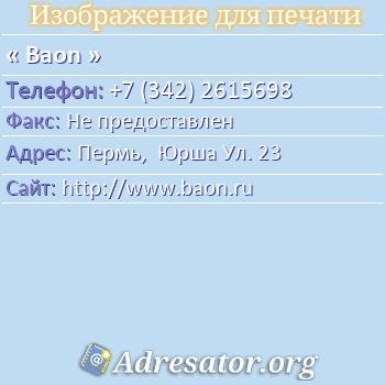 Baon по адресу: Пермь,  Юрша Ул. 23