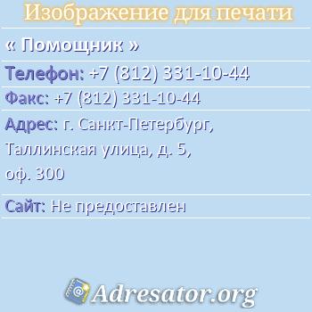 Помощник по адресу: г. Санкт-Петербург, Таллинская улица, д. 5, оф. 300