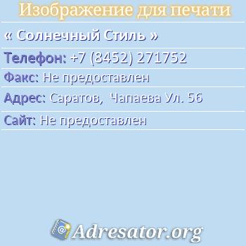 Солнечный Стиль по адресу: Саратов,  Чапаева Ул. 56