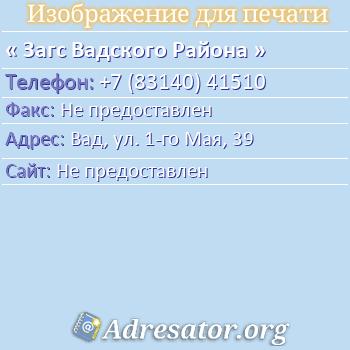 Загс Вадского Района по адресу: Вад, ул. 1-го Мая, 39