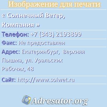 Солнечный Ветер, Компания по адресу: Екатеринбург,  Верхняя Пышма, ул. Уральских Рабочих, 48