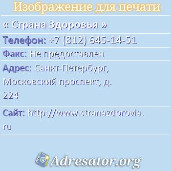 Страна Здоровья по адресу: Санкт-Петербург, Московский проспект, д. 224