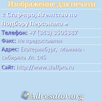 Стаф-про, Агентство по Подбору Персонала по адресу: Екатеринбург,  Мамина - сибиряка Ул. 145