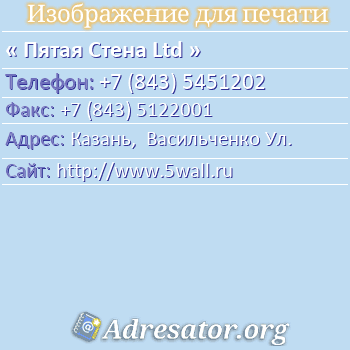 Пятая Стена Ltd по адресу: Казань,  Васильченко Ул.