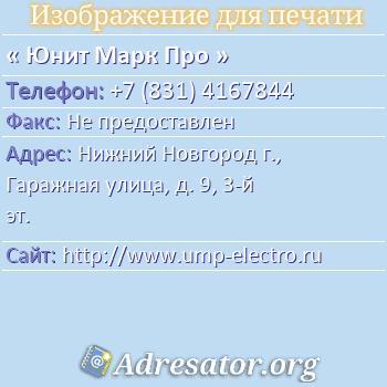 Юнит Марк Про по адресу: Нижний Новгород г., Гаражная улица, д. 9, 3-й эт.